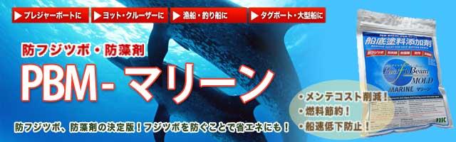 marine_banner_voice